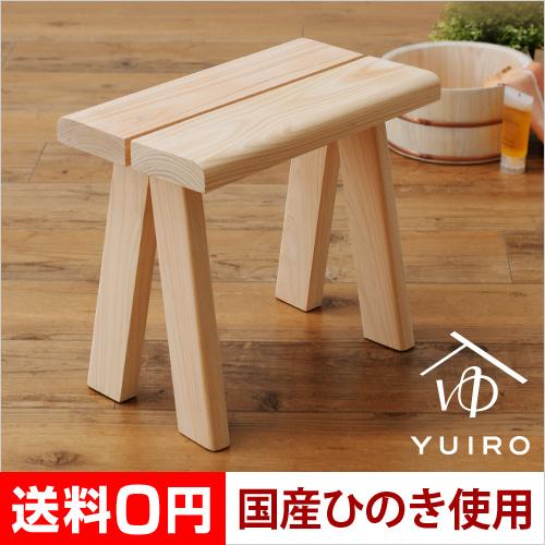 YUIRO 湯椅子 浮雲 おしゃれ