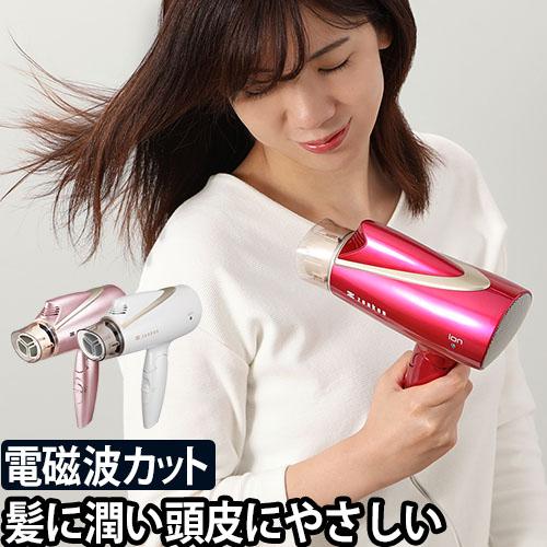 電磁波低減 ヘアードライヤー 【重炭酸入浴剤のおまけ特典】 おしゃれ