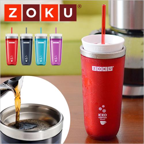 ZOKU アイスコーヒーメーカー 【レビューで選べるAの特典】 おしゃれ
