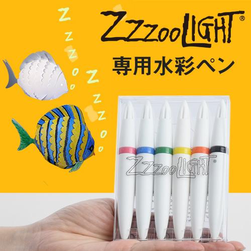 ZzzooLight ズーライト 6色水性ペンセット ◆メール便配送◆ おしゃれ
