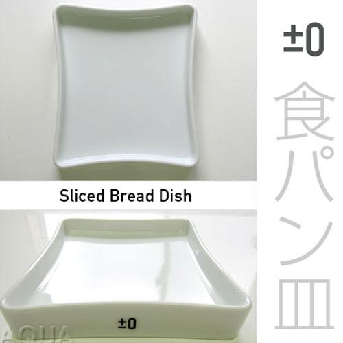 ±0 食パン皿 Sliced Bread Dish おしゃれ