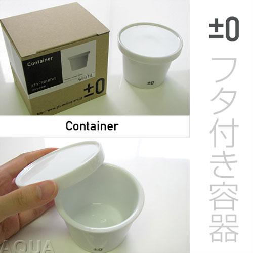 ±0 フタつき容器 Container おしゃれ