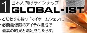 多種多様なラインナップ GLOBAL