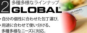 日本人向けラインナップ GLOBAL-IST